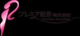 プレミア証券株式会社