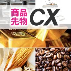 商品先物取引(CX)画像